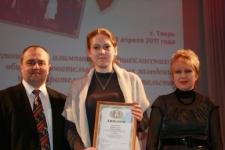 Награждение победителей олимпиады. Мария Панкратьева, Новгородская область.