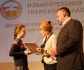 Награждение победителя Олимпиады. Соловьева Полина г. Тверь (2 место среди 9 кл.)