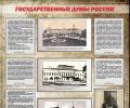Государственные Думы России.