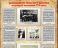 Деятельность Тверского земства во второй половине XIX века